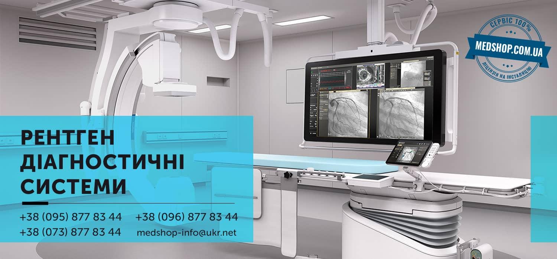 Рентген обладнання в інтернет магазині Медшоп   Medshop