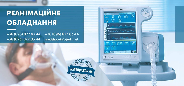 Реанімаційне обладнання інтернет магазин Медшоп   Medshop