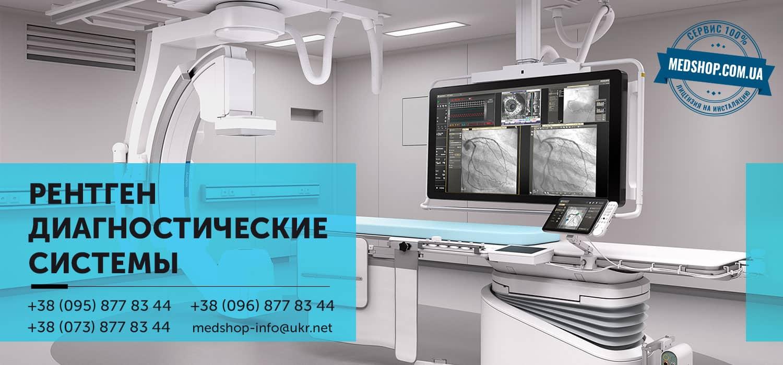 Рентген оборудование в интернет магазине Медшоп | Medshop