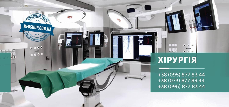 Хірургічне медичне обладнання інтернет магазин Медшоп   Medshop