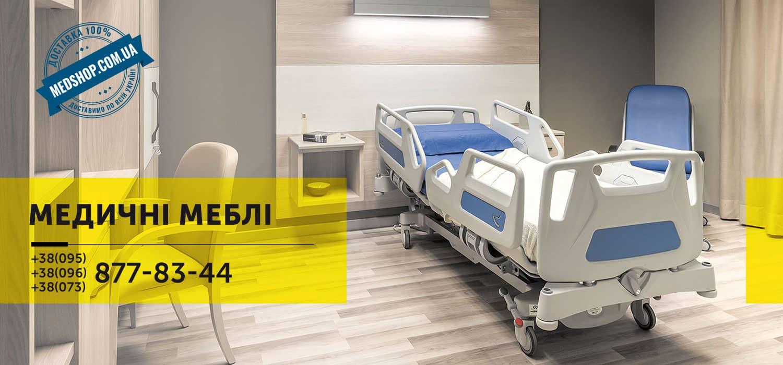Меблі для лікарень в інтернет магазині Медшоп   Medshop