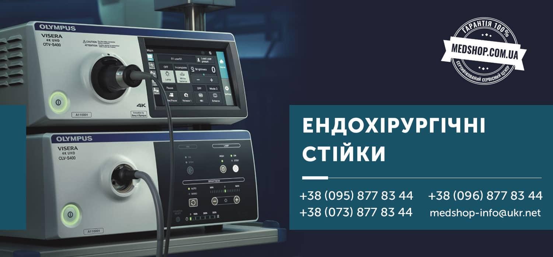 Медичне обладнання для ендоскопічної хірургії Медшоп   Medshop
