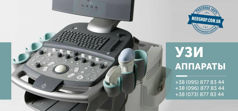 УЗИ оборудование интернет магазин Медшоп | Medshop