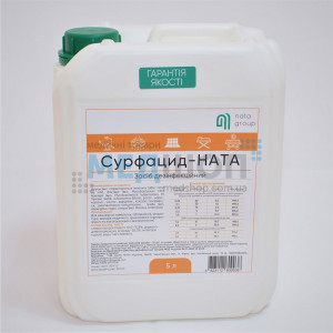 Концентрированное средство для дезинфекции Сурфацид-НАТА канистра