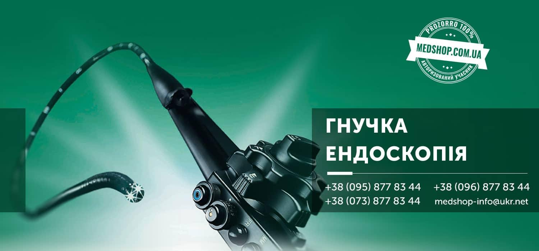 Гнучка едоскопія інтернет магазин Медшоп   Medshop