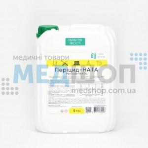 Перицид-НАТА (Pericide - NATA) 5 литров