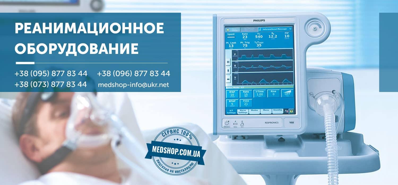 Реанимационное оборудование интернет магазин Медшоп | Medshop