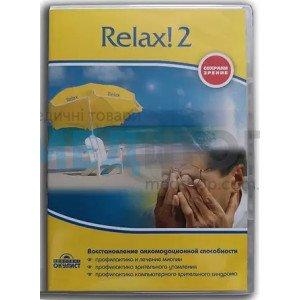 """Программа """"Relax!"""""""