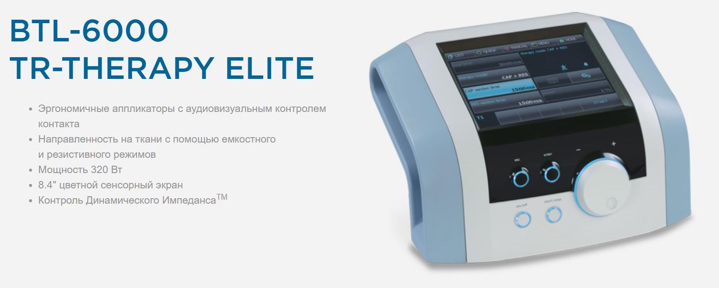 Электромагнитный аппарат BTL-6000TR-THERAPY ELITE: