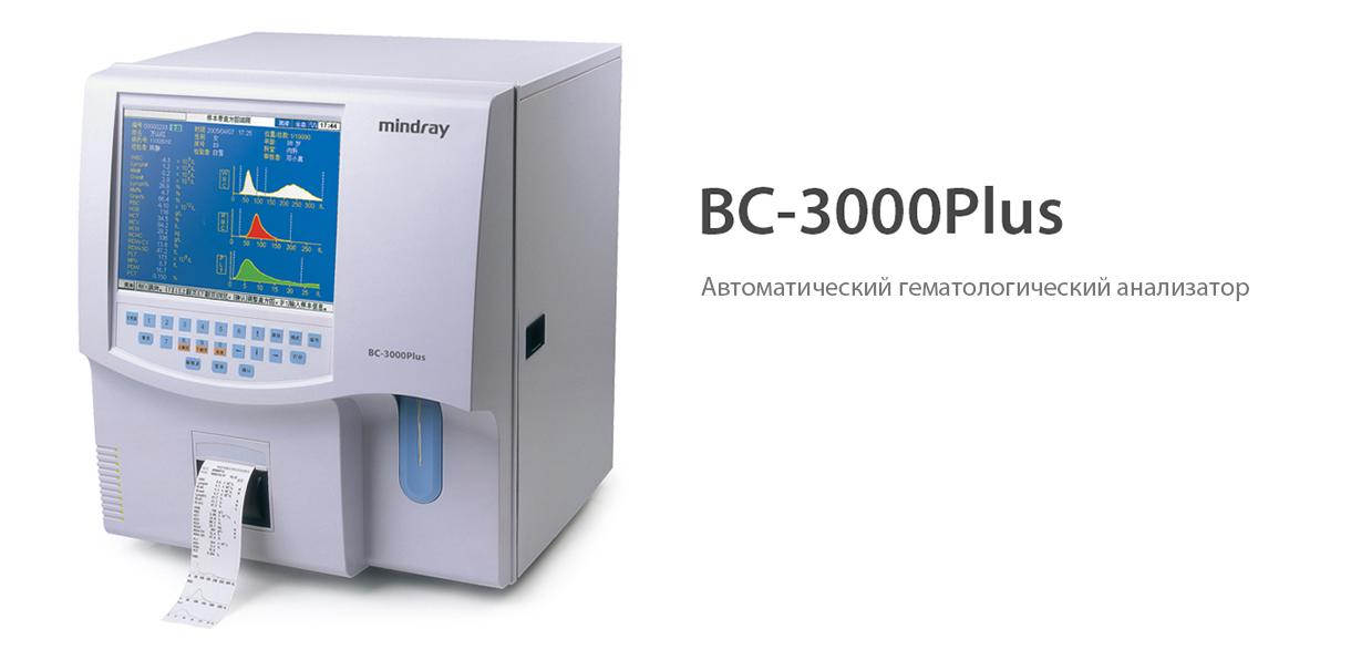 Автоматический гематологический анализатор Mindray ВС-3000 Plus купить в Украине | Гематологические анализаторы | MedShop