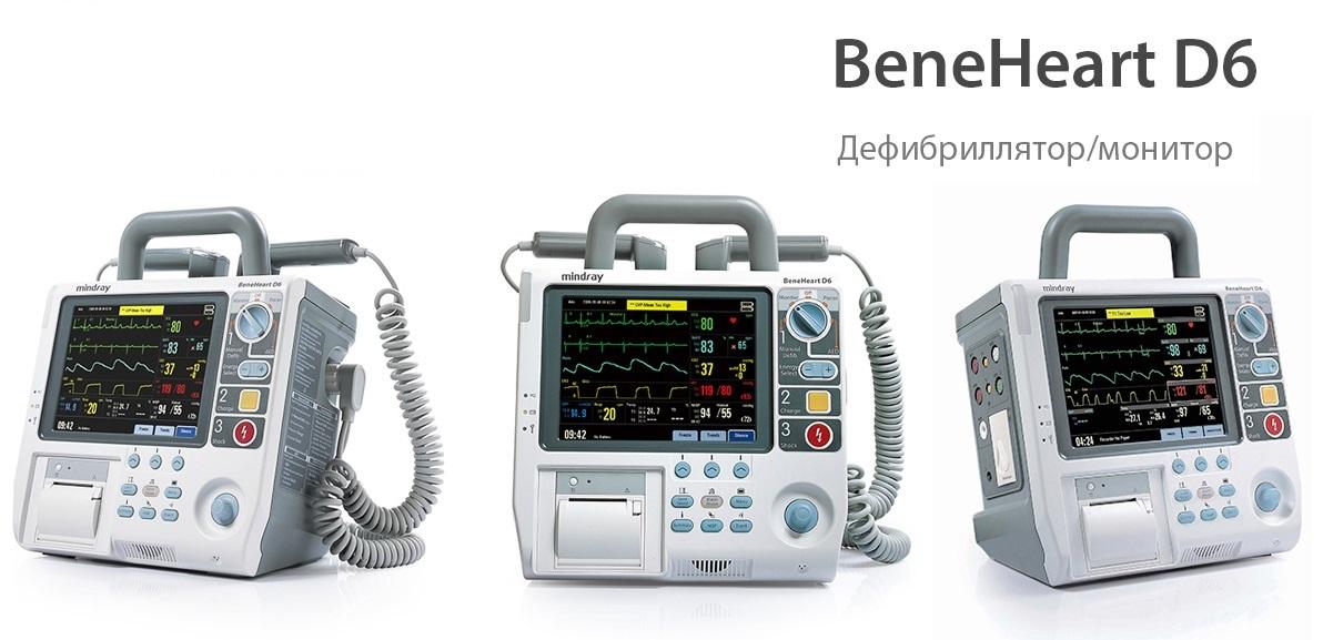 Дефибриллятор-монитор Mindray BeneHeart D6