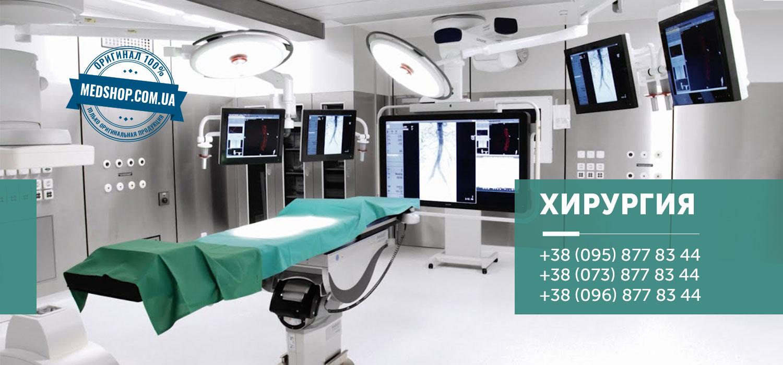 Хирургическое оборудование операционные столы, дефибрилляторы, хирургические светильники, мониторы пациента купить в Украине - интернет магазин Медшоп