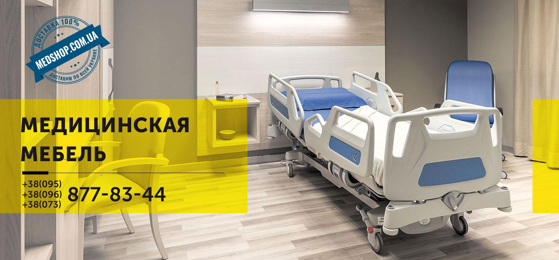Медицинская мебель на сайте интернет магазина Медшоп