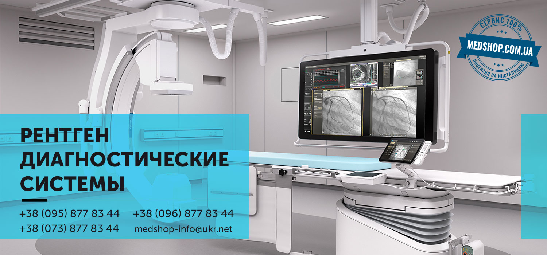 Рентген оборудование в Украине купить интернет магазин Медшоп