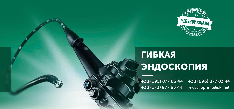 Гибкая эндоскопия интернет магазин Медшоп ➤➤➤ Украина, Киев, Харьков