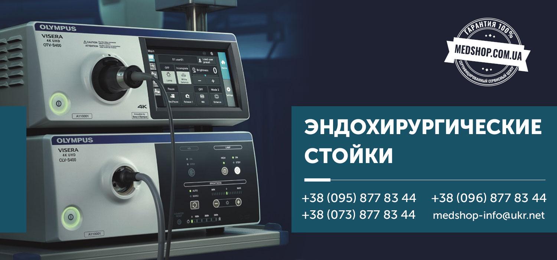Хирургическое оборудование для эндоскопических операций купить в Украине Киев Харьков в интернет магазине Медшоп